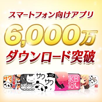 6000万icon