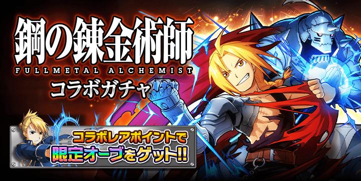 fullmetal alchemist 2017 free download