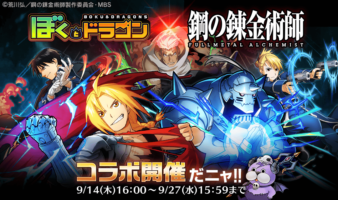 "597c6c8e74d17 BOKU & DRAGONS"" starts collaboration campaign with ""Fullmetal ..."