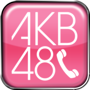 イグニス、「AKB48」のスマートフォンアプリ「AKB48電話」を提供開始
