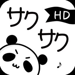 スマートフォンアプリ「サクサク for iPhone」をApp Storeで提供開始