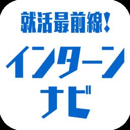 スマートフォンアプリ「インターンシップナビ」をApp Storeで提供開始