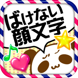 【i-028】icon_文字化けしない顔文字