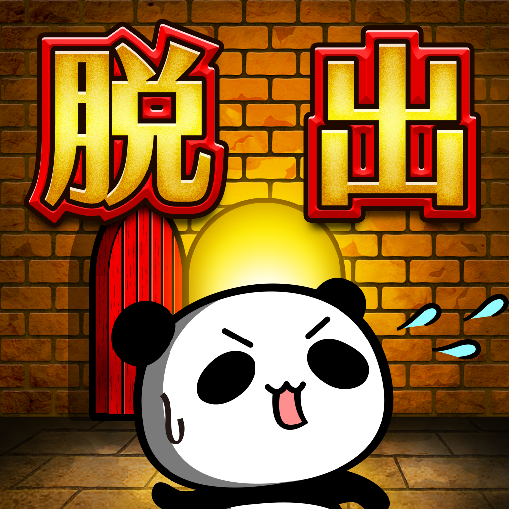 【i-060】icon_だーぱん脱出