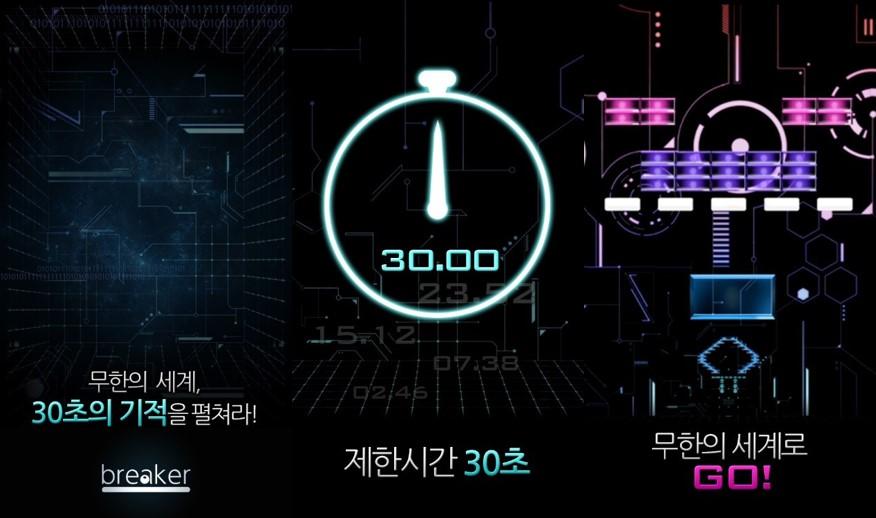 breaker_korea