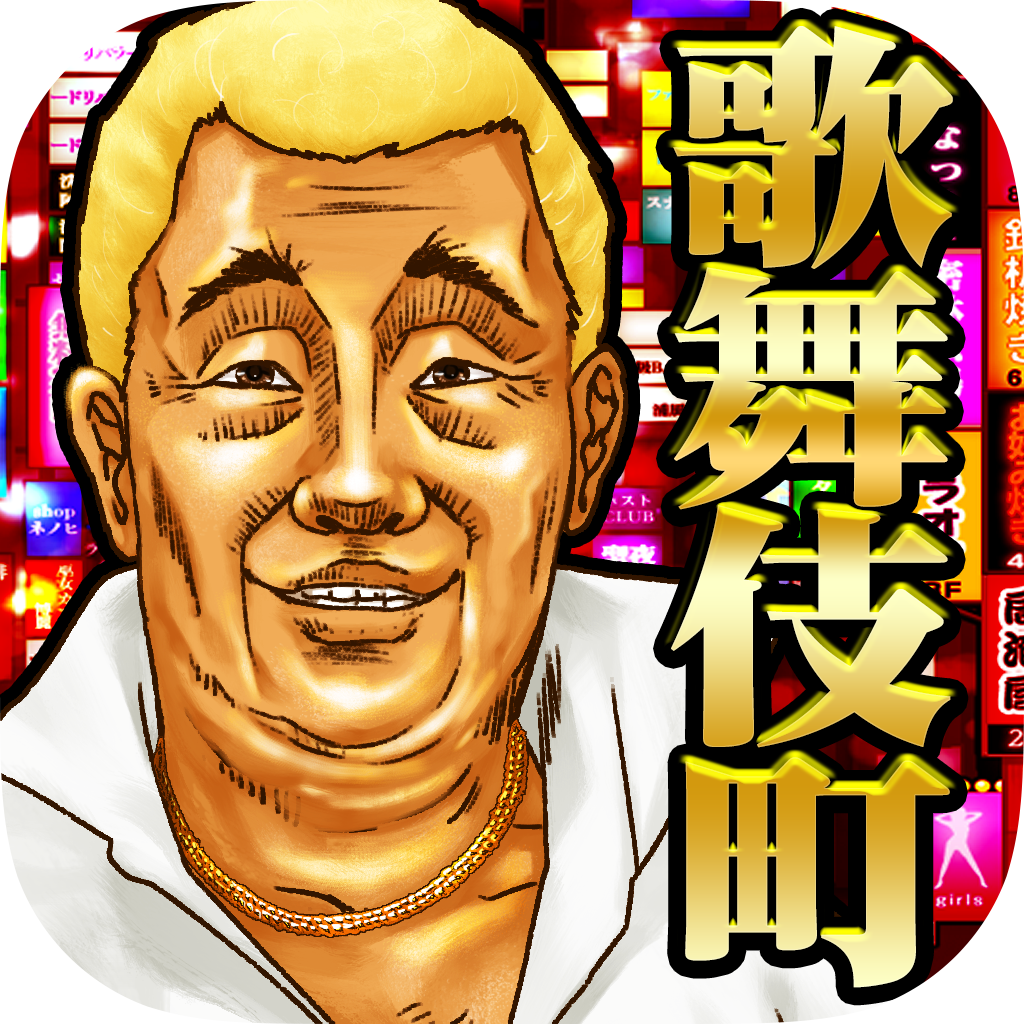 icon_歌舞伎町