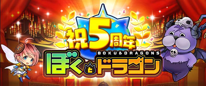 bokudora_5th_header