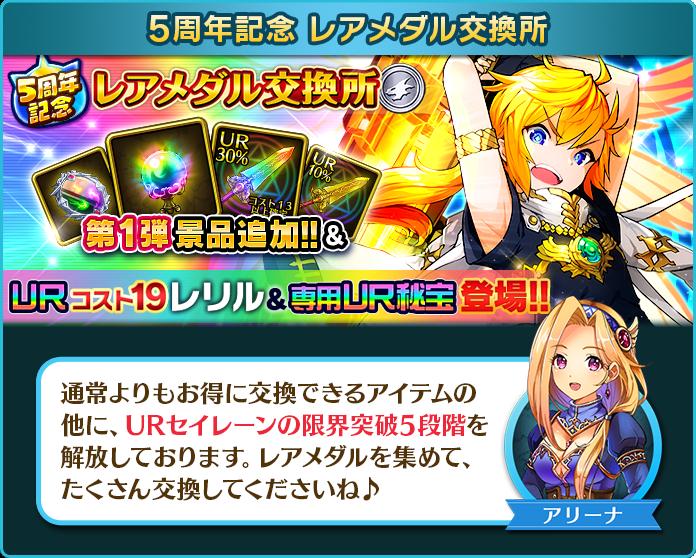 bokudora_5th_medals