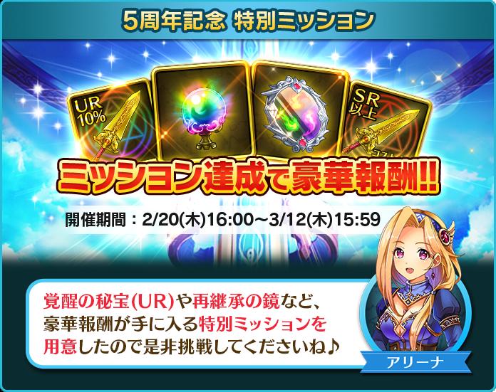 bokudora_5th_missions