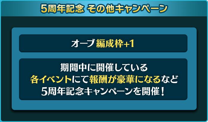 bokudora_5th_others